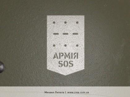 Логотип «Армия SOS»